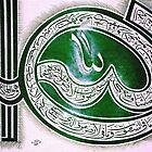 AayatulKursi  painting by HAMID IQBAL KHAN