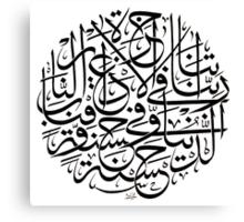 Rabbana Aatina Fiddunia Canvas Print