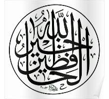 Allahu Khaierul hafizin Poster
