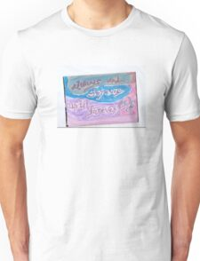 Always and Forever 2 Unisex T-Shirt