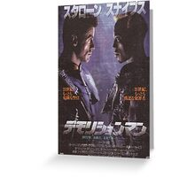 Demolition Man Japan Poster Greeting Card