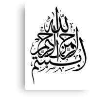 Basmallah: In the name of God, Most Merciful, Most Gracious Canvas Print