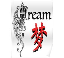 Chinese Character Art-Dream to the Vintage World-Dream in Chinese Character with Vintage Font Poster