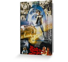 Back To The Future Japan Poster Greeting Card