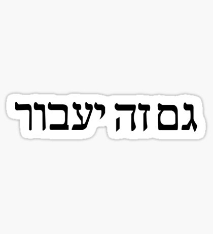 this too shall pass  hebrew Sticker