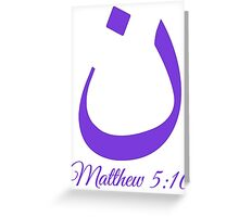 Arabic Letter N Matthew 5:10 Christian Greeting Card