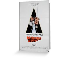 Clockwork Orange Japan Poster Greeting Card