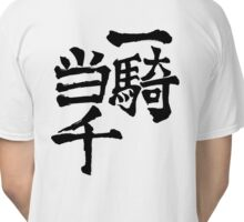 One Man Army (Nishinoya's Shirt) Classic T-Shirt