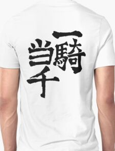 One Man Army (Nishinoya's Shirt) Unisex T-Shirt