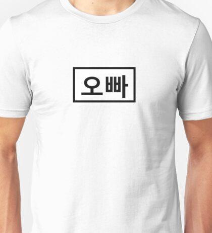 Oppa 오빠 Unisex T-Shirt