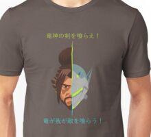 竜神の剣を喰らえ!+ 竜が我が敵を喰らう! Unisex T-Shirt