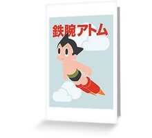 Astro Boy! Greeting Card