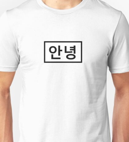 Hello - 안녕  Unisex T-Shirt
