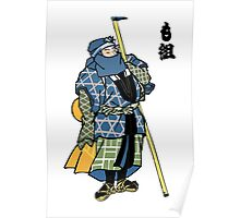 Japanese Firefighter (Art from Edo Period) 1603 - 1868 Poster
