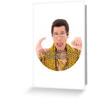 PPAP - Pen Pineapple Apple Pen Greeting Card