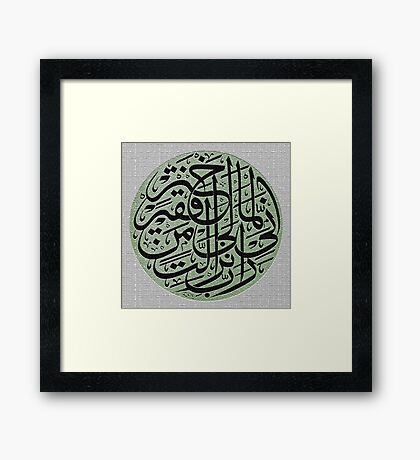 Rabbei Inni Lima Anzalta ilayya min Khairin Faqir Framed Print