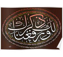 Warafaana Laka Zikrak Poster