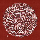 subhanAllai Wal Hamdo lillahi Wala ilaha illaho by HAMID IQBAL KHAN