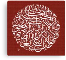 subhanAllai Wal Hamdo lillahi Wala ilaha illaho Canvas Print