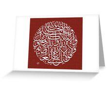 subhanAllai Wal Hamdo lillahi Wala ilaha illaho Greeting Card