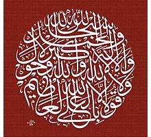 subhanAllai Wal Hamdo lillahi Wala ilaha illaho Photographic Print
