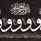 emane mufassal shahadah by HAMID IQBAL KHAN