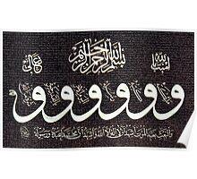 emane mufassal shahadah Poster