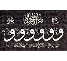 emane mufassal shahadah Photographic Print