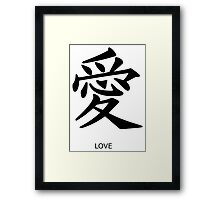 Kanji - LOVE (Japanese Writing) Framed Print