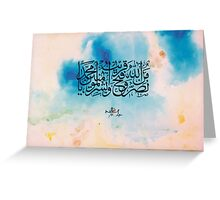 nasarum minallah Greeting Card