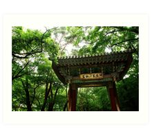 Beopju Gate - North Chungcheong, South Korea Art Print