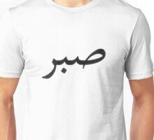 Patience Blk Unisex T-Shirt