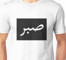 Patience Sqr Blk Unisex T-Shirt