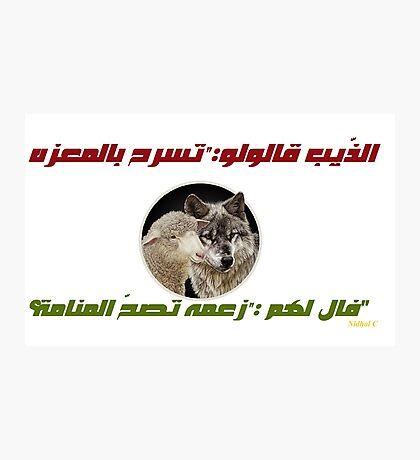 Tunisian Proverb Photographic Print