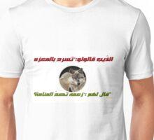 Tunisian Proverb Unisex T-Shirt