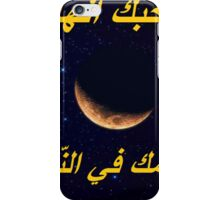 Tunisian Proverb  the half moon iPhone Case/Skin