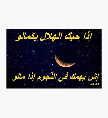 Tunisian Proverb  the half moon Photographic Print