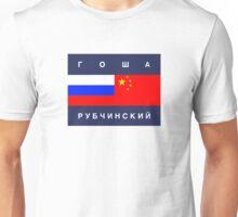 Gosha Rubchinskiy Flag Unisex T-Shirt
