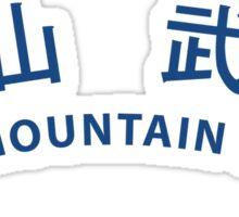 Song Mountain Wushu Uniform Sticker