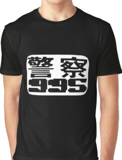 Blade Runner 995 police Graphic T-Shirt