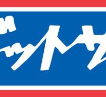 Dattosan - Japanese Datsun Logo Sticker