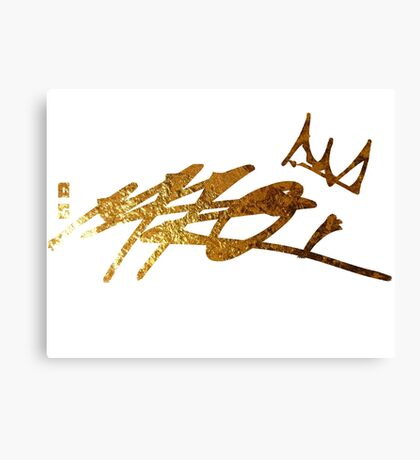OG Mag_Zi Gold Version Canvas Print