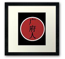 Cantonese people Framed Print