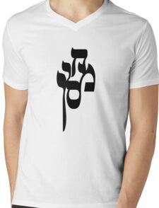 "״hamsin"" its too hot! hebrew script prints Mens V-Neck T-Shirt"
