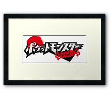 Pokemon Scrubs Framed Print