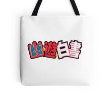 yu yu hakusho logo 02 Tote Bag