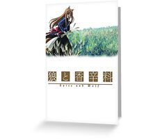 Spice and Wolf Greeting Card