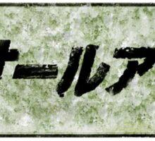 Fallout (Fōruauto) Sticker