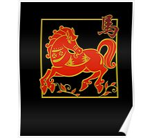 Chinese Zodiac Horse Animal Sign Birthday Gifts T-shirt Poster