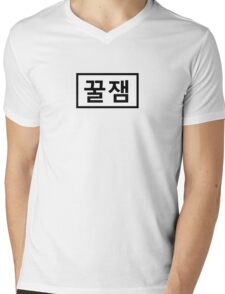 Someone that is fun - 꿀잼 Mens V-Neck T-Shirt